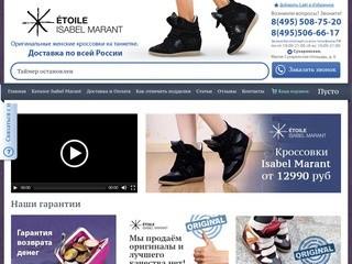 Купить обувь Isabel Marant в интернет магазине в Москве. Заказать Изабель Марант оригинал