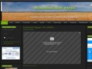 Вольнянский край - Видео журнал Вольнянска.