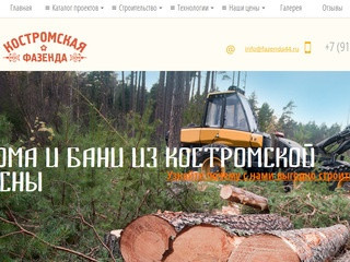 «Костромская ФАЗЕНДА» г. Кострома – строительство деревянных домов и бань. Официальный сайт.