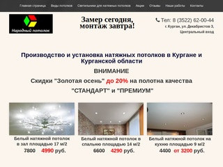 Народный потолок Курган. Натяжные потолки.