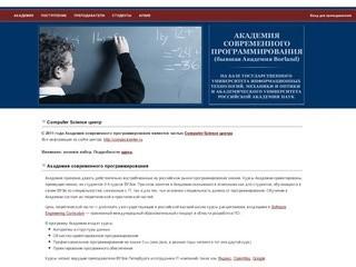 Академия Современного Программирования