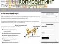 Раскрутка веб сайта (Россия, Башкортостан, Уфа)
