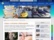 Отдых и лечение в Белокурихе – «Центр Туризма»