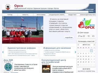 Orsk-adm.ru