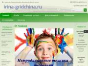 Личный сайт Гридчиной Ирины Геннадьевны irina-gridchina.ru