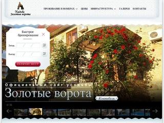 Золотые Ворота (Коктебель, Крым) - Официальный сайт