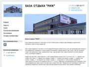 """База отдых """"РИЖ"""",Мурманская обл.,г.Мончегорск"""