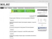 BOL.RU - АККУМУЛЯТОР НОВОСТЕЙ БУРЯТИИ (все новости Бурятии на Buryatіa-onlіne.ru)