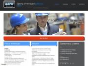 Армтверь.рф - Обучение по охране труда (Россия, Тверская область, Тверь)