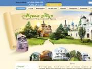 Экскурсии по Мурому | Заказ гостиницы и питания | Тур Муром-Дивеево