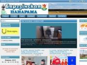Березино | Бярэзінская панарама - Раённая газета