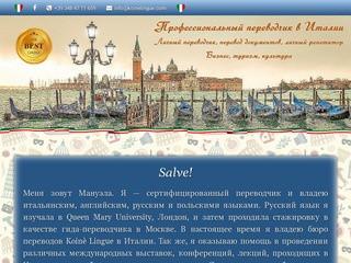 Ваш профессиональный переводчик и помощник в Италии. (Россия, Московская область, Москва)