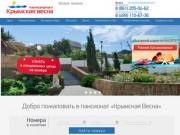 Пансионат Крымская весна