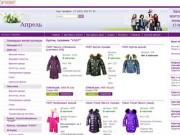 «Апрель» - интернет-магазин детской одежды (г.  Нарьян-Мар)