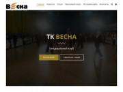 Занятия спортивными танцами. (Россия, Ярославская область, Ярославль)