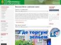 """""""Вельские Вести"""" - районная газета"""