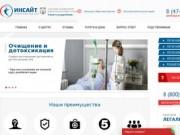 Лечение наркомании и алкоголизма в Липецке | Реабилитационный центр «Инсайт»