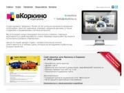Создание сайтов в Коркино. Сайт-визитка от 3000 рублей!