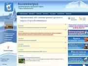 Официальный сайт Калининграда