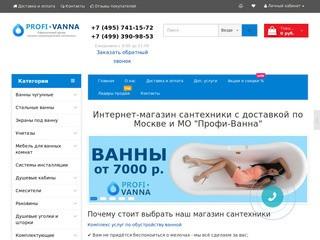 Профи-Ванна - официальный дилер как зарубежных, так и отечественных производителей сантехники, мебели для ванных комнат. (Россия, Московская область, Москва)