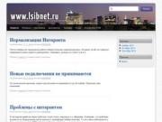 Www.lsibnet.ru | Лесосибирская кампусная локальная сеть