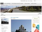 Сайт Самары (Россия, Самарская область, г. Самара)