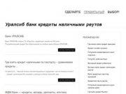 Уралсиб банк кредиты наличными реутов | onlinekreditor.ru