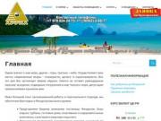 Туристическая фирма Аруна — Отдых в Феодосии