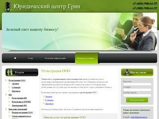 Юридический центр Грин - Регистрация ООО