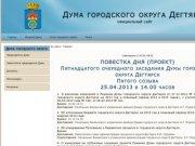 Дума городского округа Дегтярск