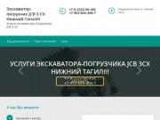 Экскаватор-погрузчик JCB 3 CX Нижний Тагил!!!
