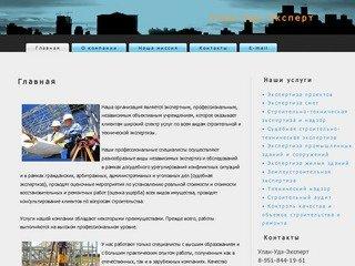 Главная Улан-Удэ-Эксперт - строительная экспертиза, негосударственная экспертиза