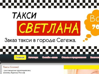 Недорогое такси для дорогих клиентов в Сегеже!
