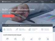 Взять кредит в Тюмени, онлайн заявка на кредит с выгодными условиями