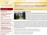 Гулькевичский реабилитационный центр для детей и подростков с ограниченными возможностями