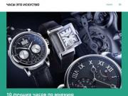 Блог об интересных наручных часах и часовом искусстве. (Украина, Киевская область, Киев)