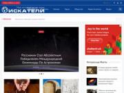 Все интересное о непознанном, факты , статьи, комментарии (Россия, Московская область, Москва)