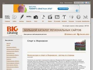 Спорт в Жирновске (блог об анонсах сайта jirnovsk.fo.ru) Волгоградская обл., г. Жирновск