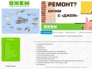 ДЖЕМ - Магазин строительных и отделочных материалов в г. Канске