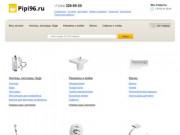 Новый интернет-магазин сантехники (Россия, Свердловская область, Екатеринбург)