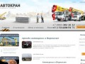 Аренда автокрана в Воронеже, автокран 25 тонн