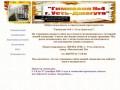 """Сайт МКОУ """"Гимназия №4 г. Усть-Джегуты"""""""