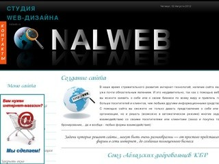 Студия веб-дизайна NALWEB (Кабардино-Балкария, г. Нальчик)