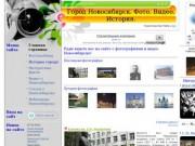 Город Новосибирск. История и фотографии. (Город Новосибирск. Фото. Видео. История.)