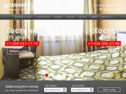 Гостиница в Егорьевске и недорогой хостел  | Гостиница в Егорьевске «Домино» и хостел