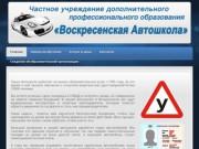 Автошкола-Воскресенск