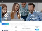 Взять кредит: помощь в получении кредита. Creditbankonline.ru. (Россия, Нижегородская область, Нижний Новгород)