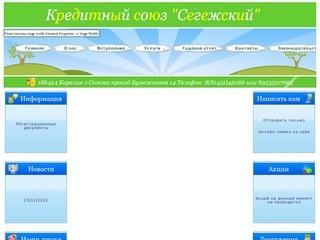 """Кредитный союз """"Сегежский"""""""