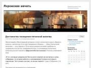 Яхромская мечеть | Информационный сайт Яхромской мечети