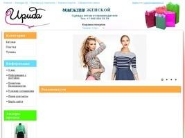 Женская Одежда Чебоксары Сайт